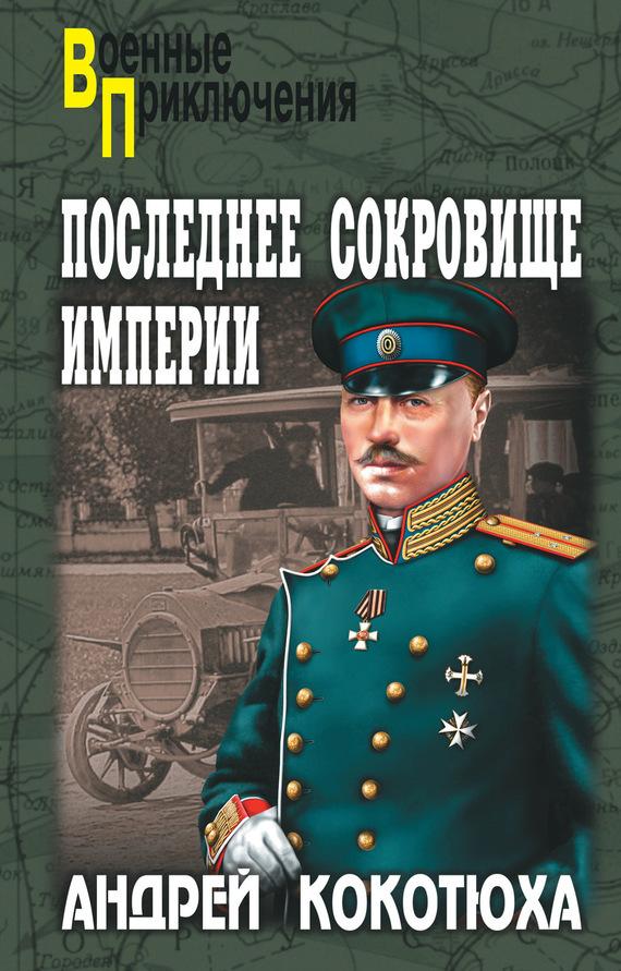 Андрей Кокотюха «Последнее сокровище империи»
