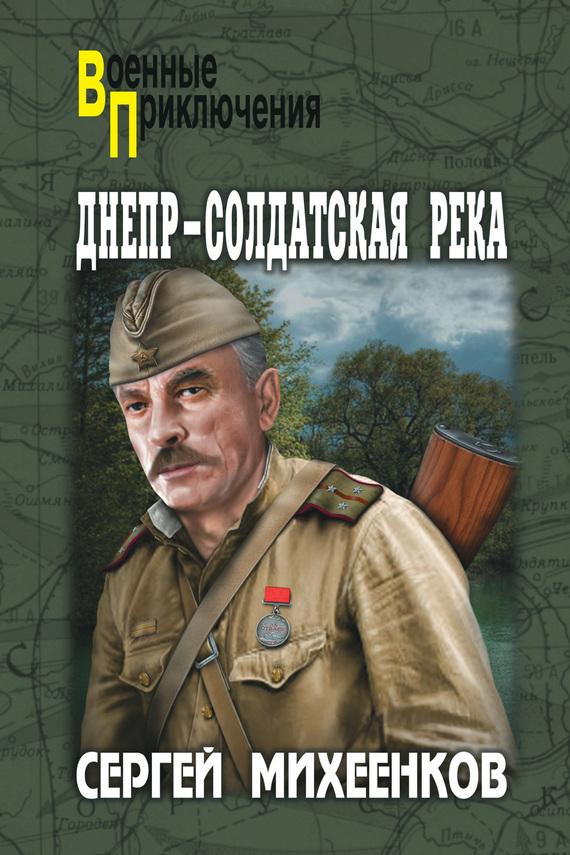 Сергей Михеенков «Прорыв начать на рассвете»