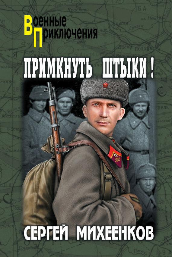 Сергей Михеенков «Примкнуть штыки!»
