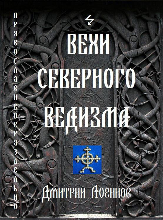 Дмитрий Логинов «Вехи Северного Ведизма»