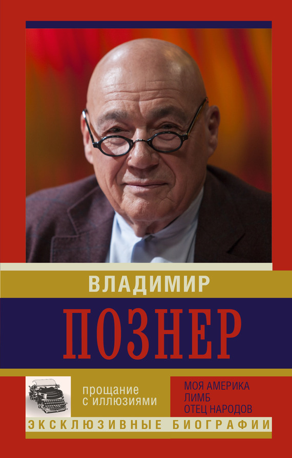 Владимир Познер «Прощание с иллюзиями: Моя Америка. Лимб. Отец народов»