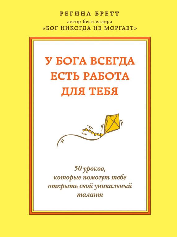 Обложка книги. Автор - Регина Бретт