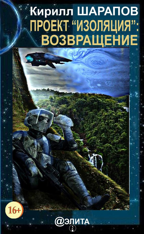 Кирилл Шарапов «Проект «Изоляция»: Возвращение»