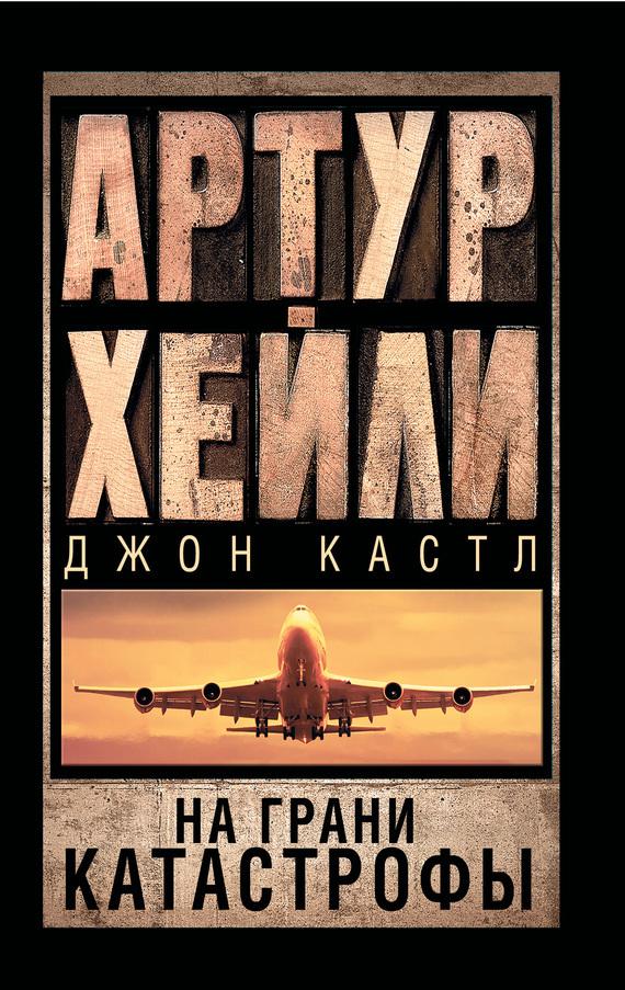 Артур Хейли, Джон Кастл «На грани катастрофы»
