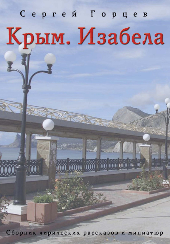 Крым. Изабела (сборник)