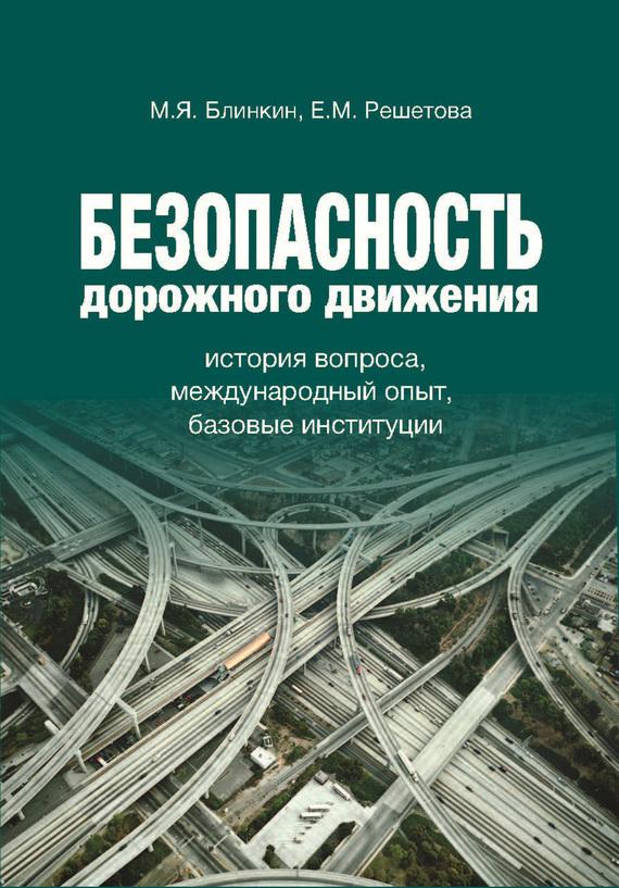 Обложка книги Безопасность дорожного движения. История вопроса, международный опыт, базовые институции