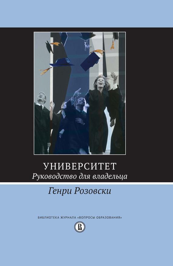Обложка книги Университет. Руководство для владельца