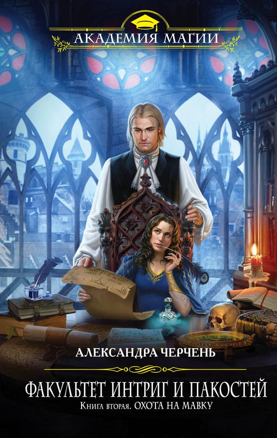 Александра Черчень «Охота на мавку»