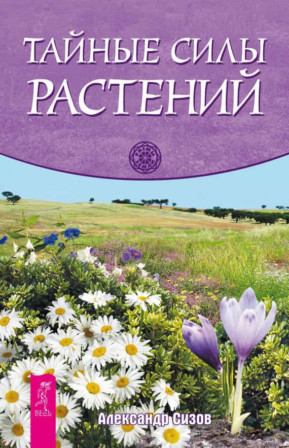 Александр Сизов «Тайные силы растений»