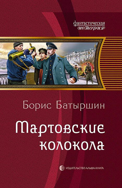Борис Батыршин «Мартовские колокола»