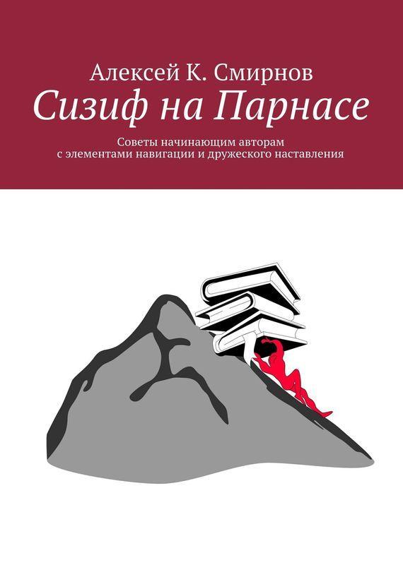 Алексей Смирнов «Сизиф на Парнасе»