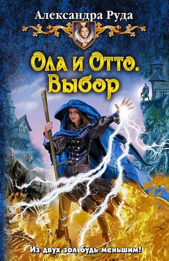 Александра Руда «Ола и Отто. Выбор»