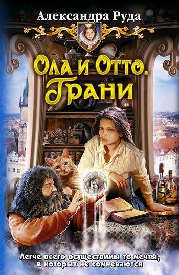 Александра Руда «Ола и Отто. Грани»