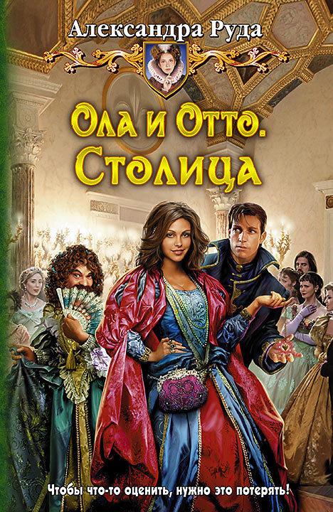 Александра Руда «Ола и Отто. Столица»