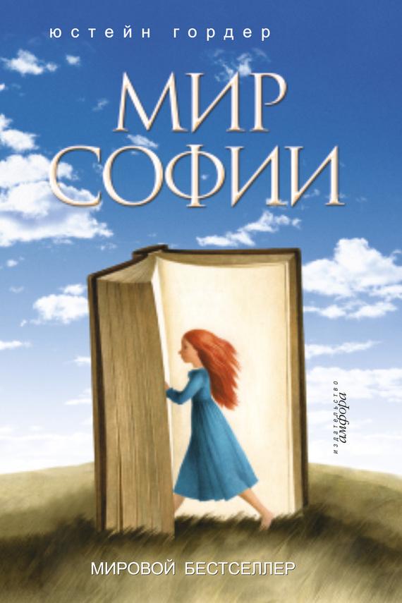 Юстейн Гордер «Мир Софии»