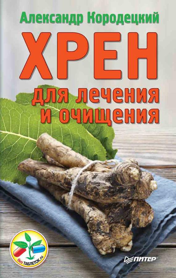 Александр Кородецкий «Хрен для лечения и очищения»