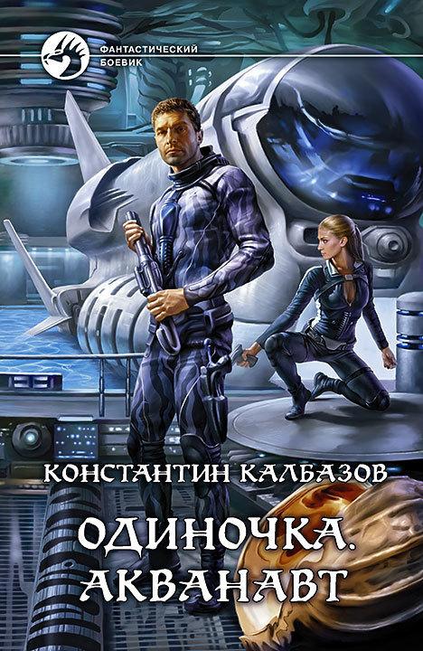 Константин Калбазов «Одиночка. Акванавт»