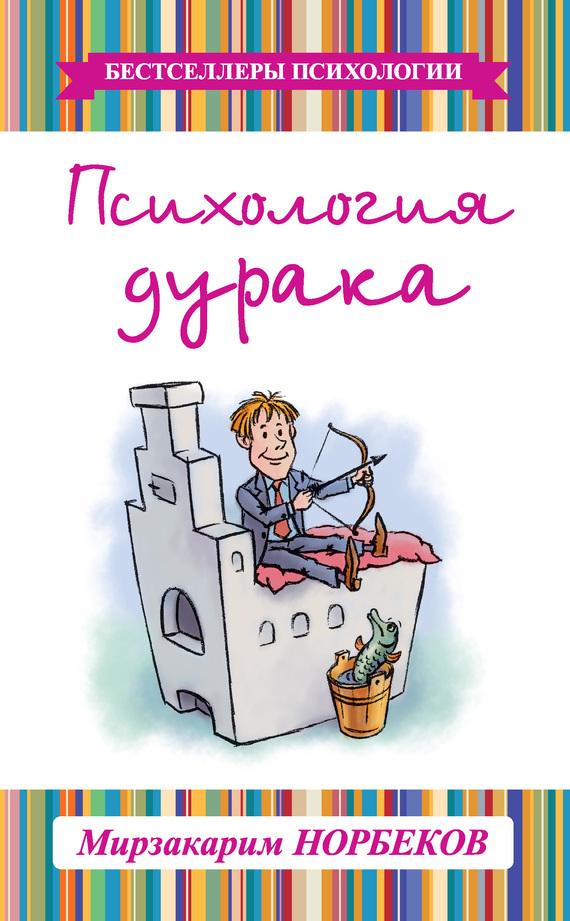 Мирзакарим Норбеков «Психология дурака»