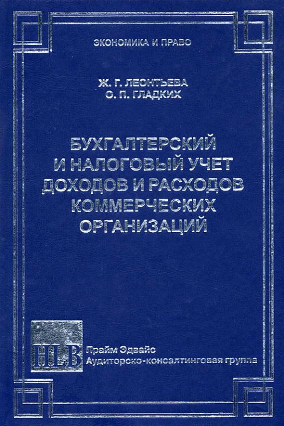 фото обложки издания Бухгалтерский и налоговый учет доходов и расходов коммерческих организаций