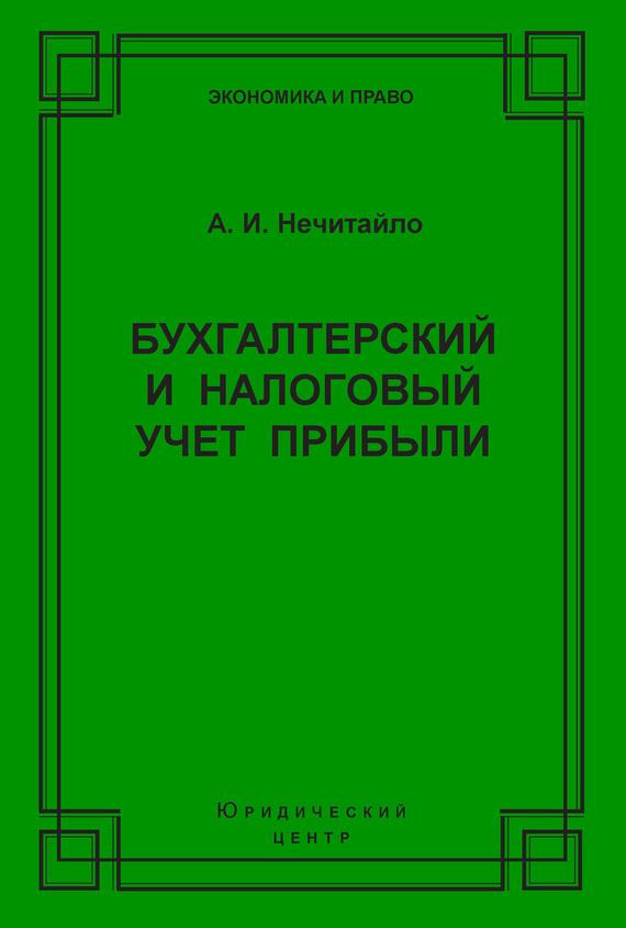 Обложка книги. Автор - Алексей Нечитайло