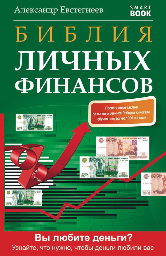 Библия личных финансов
