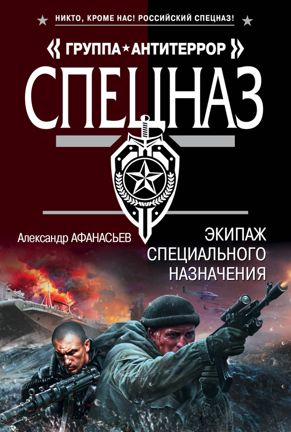 Александр Афанасьев «Экипаж специального назначения»