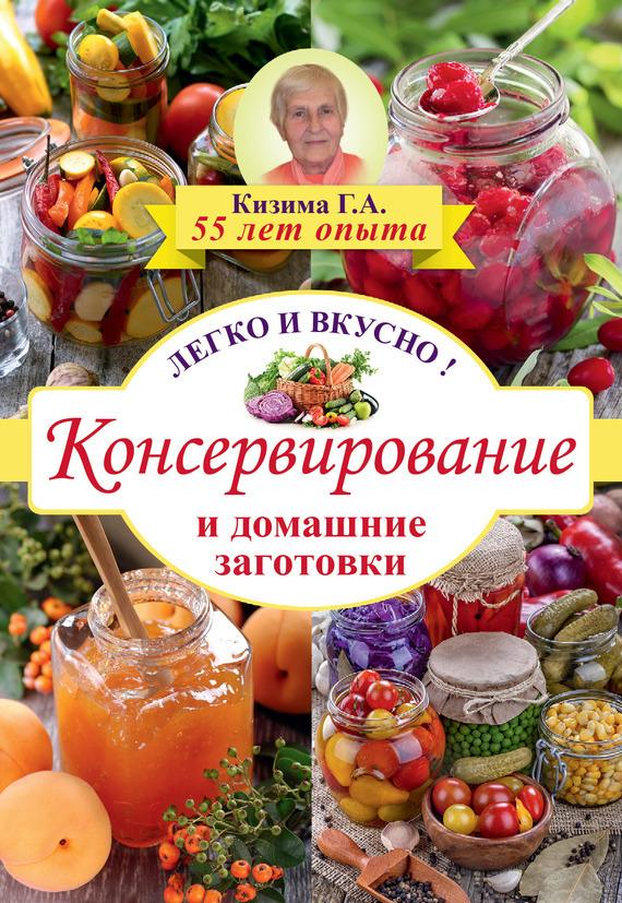 Галина Кизима «Консервирование и домашние заготовки. Легко и вкусно»