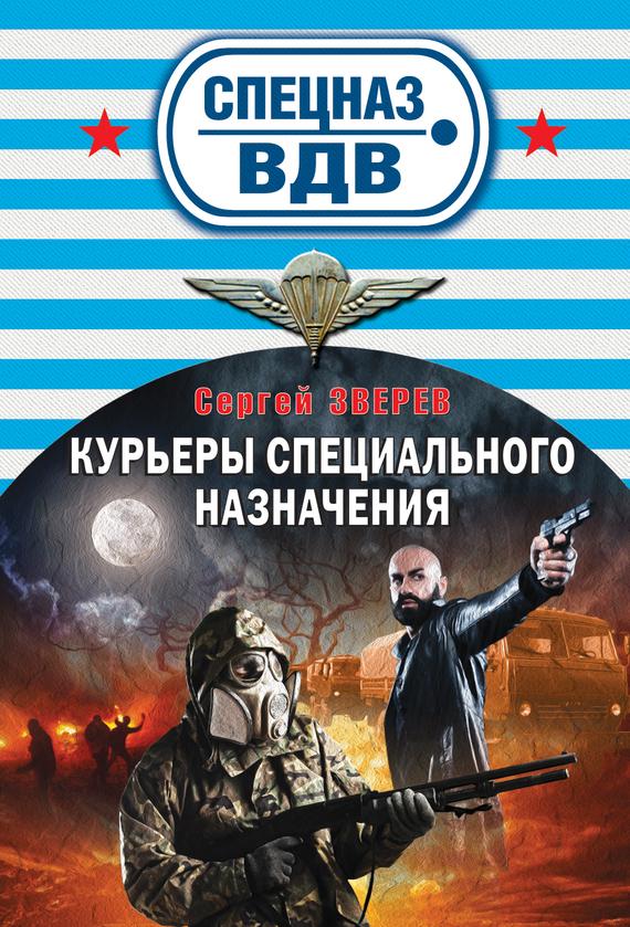 Сергей Зверев «Курьеры специального назначения»