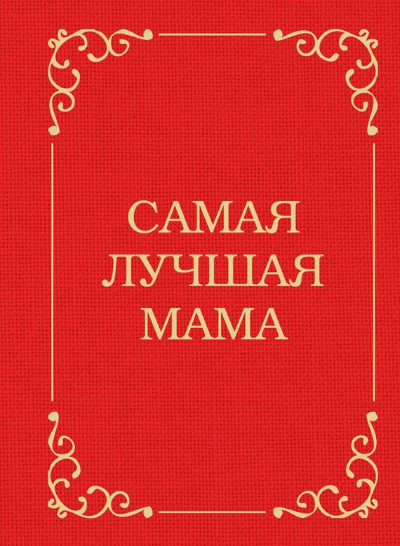 Д. Крашенинникова «Самая лучшая мама»