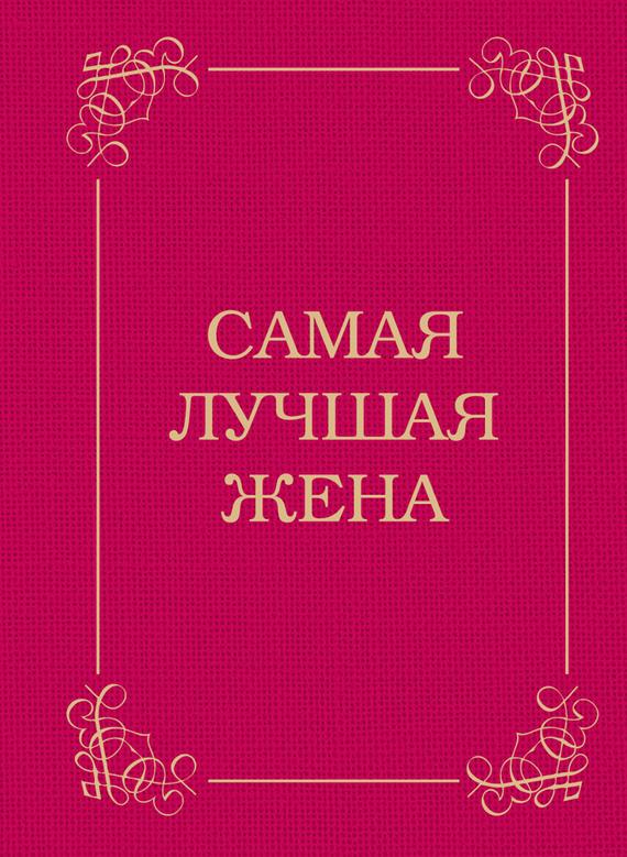 Д. Крашенинникова «Самая лучшая жена»