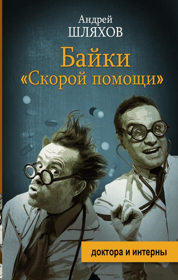 Андрей Шляхов «Байки «скорой помощи»»