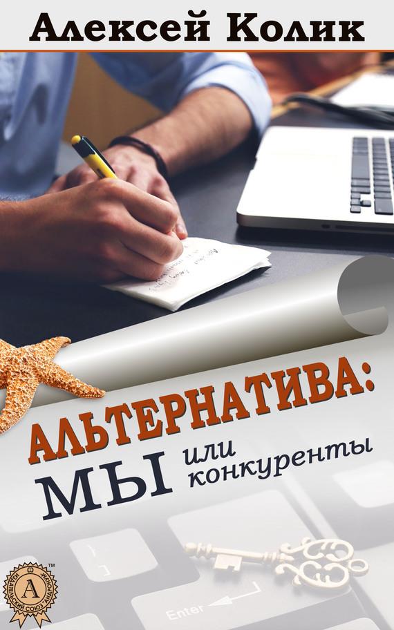 Обложка книги. Автор - Алексей Колик