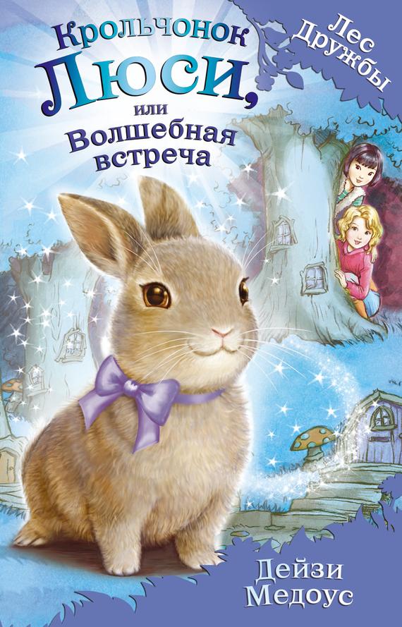 Дейзи Медоус «Крольчонок Люси, или Волшебная встреча»