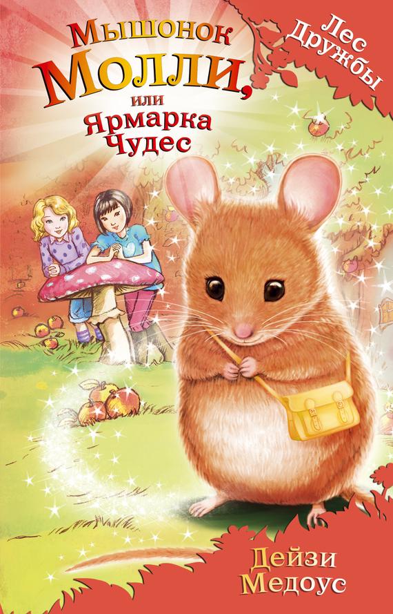 Дейзи Медоус «Мышонок Молли, или Ярмарка Чудес»
