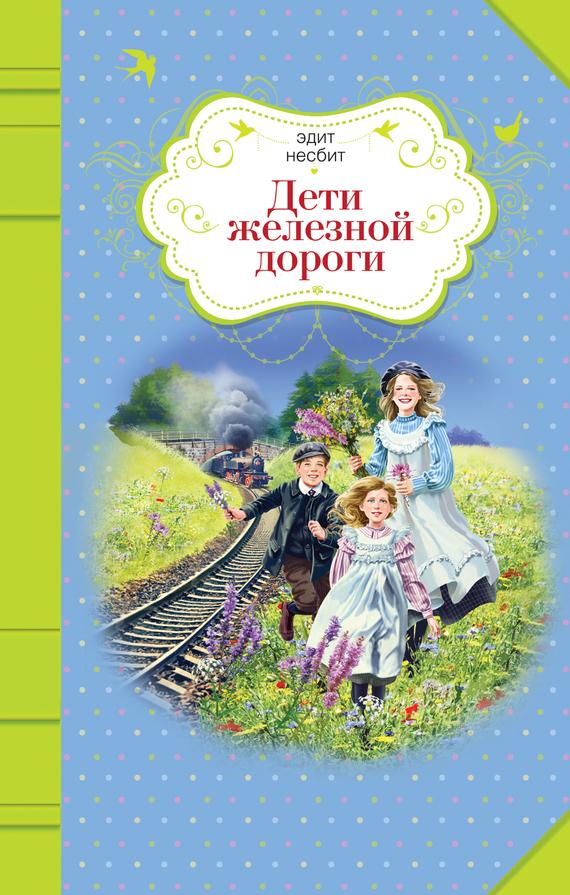 Эдит Несбит «Дети железной дороги»