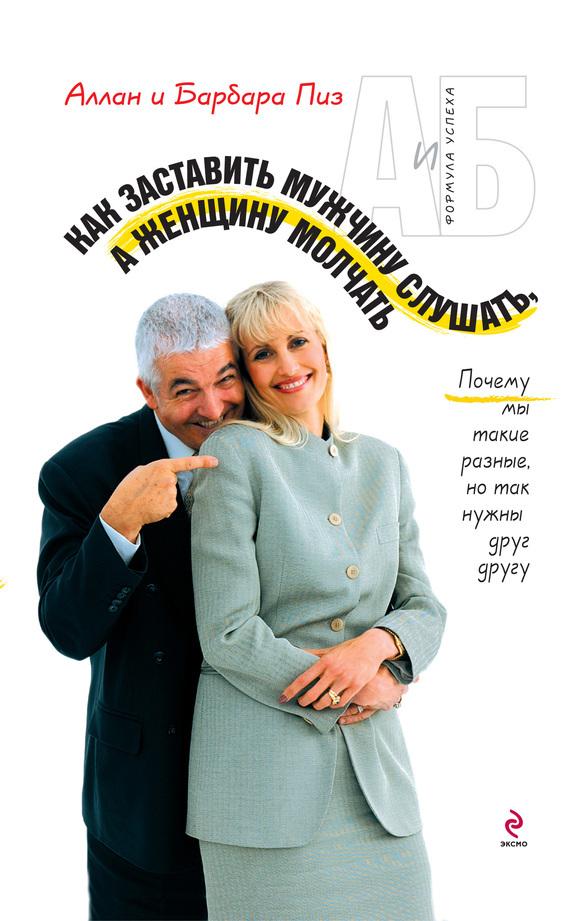 Барбара Пиз, Аллан Пиз «Как заставить мужчину слушать, а женщину молчать. Почему мы такие разные, но так нужны друг другу»