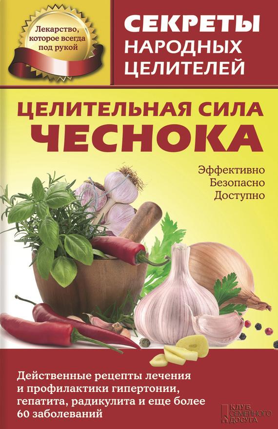 Ольга Кузьмина «Целительная сила чеснока»