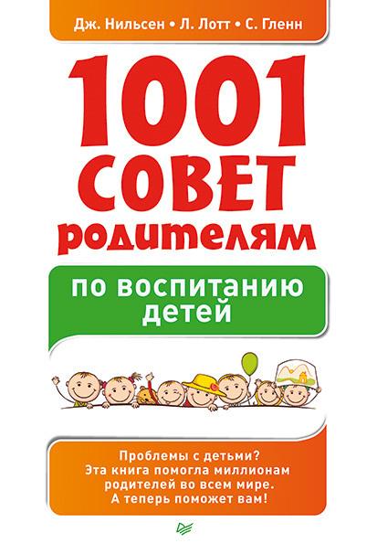 1001 совет родителям по воспитанию детей
