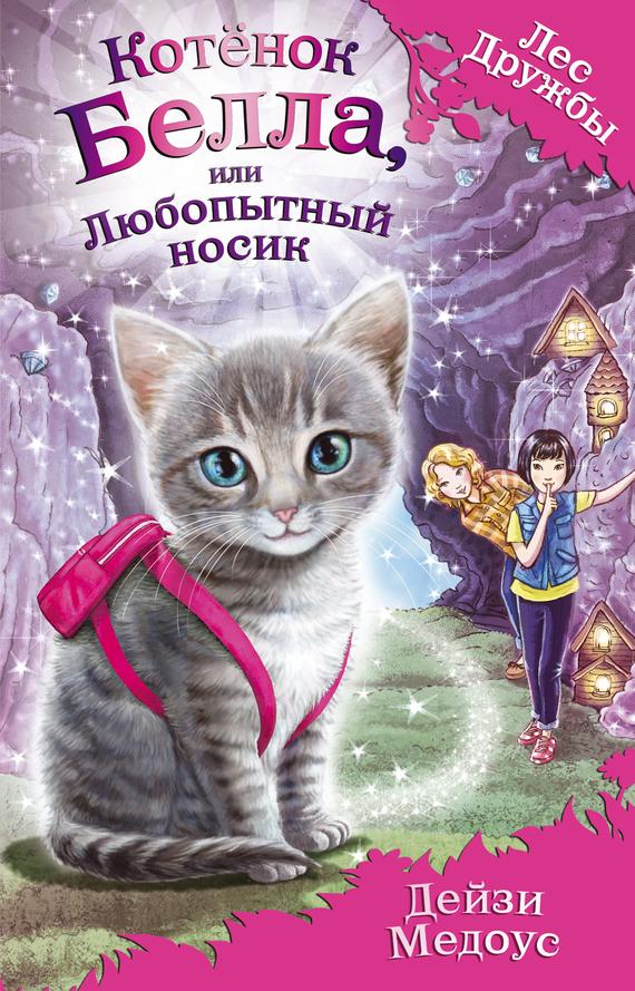 Дейзи Медоус «Котёнок Белла, или Любопытный носик»