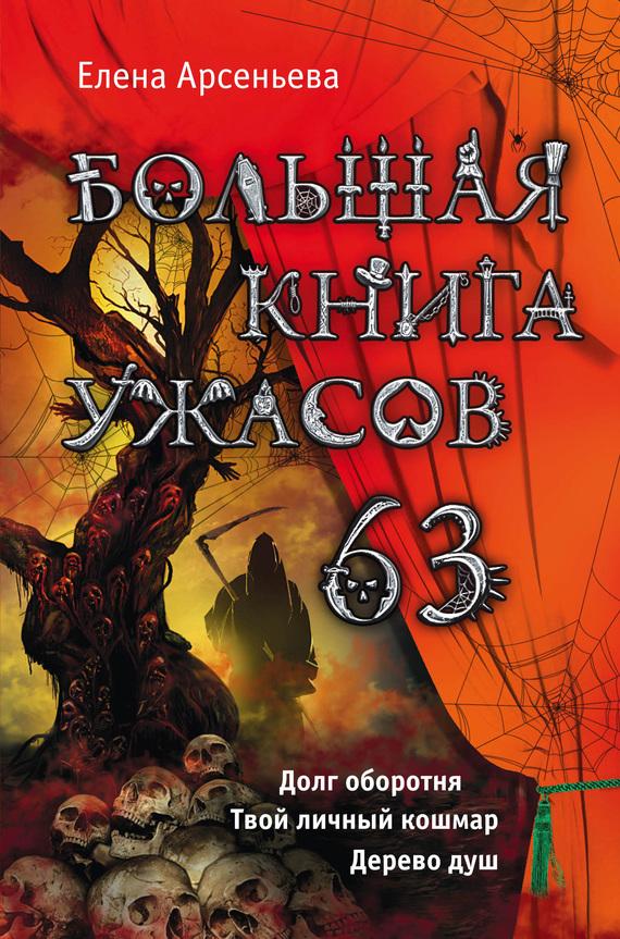 Елена Арсеньева «Большая книга ужасов 63 (сборник)»