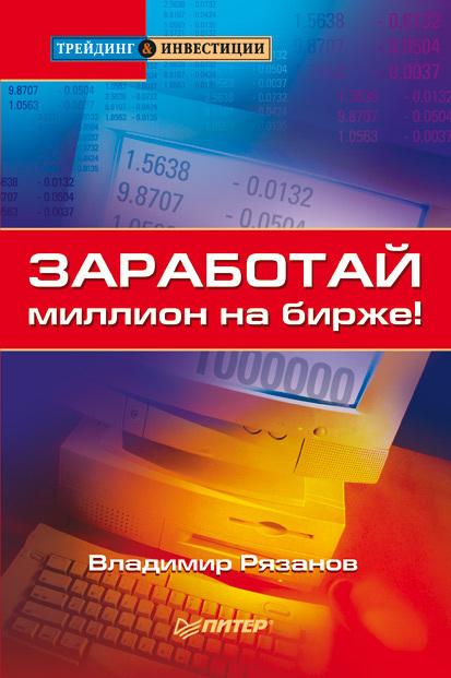 Обложка книги. Автор - Владимир Рязанов