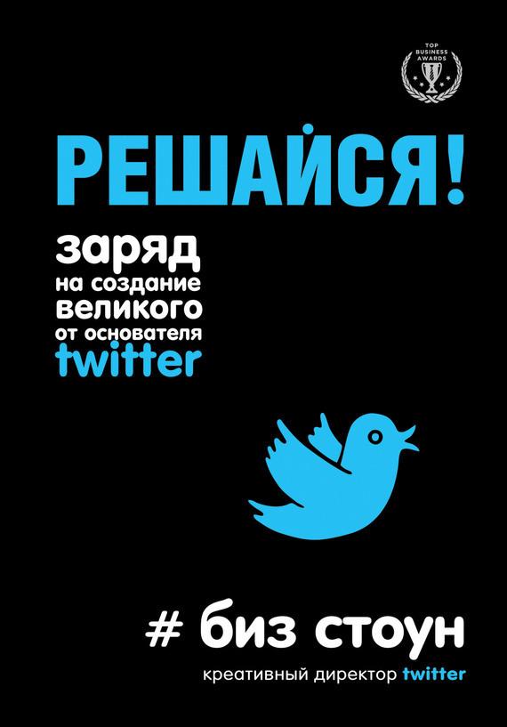 книгу Решайся! Заряд на создание великого от основателя Twitter скачать EPUB, FB2, PDF
