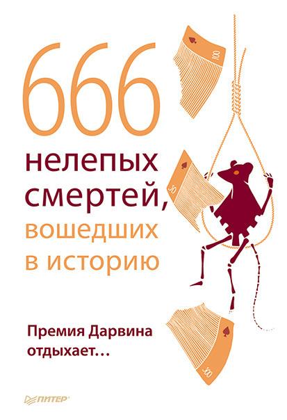 В. Шрага «666 нелепых смертей, вошедших в историю. Премия Дарвина отдыхает»