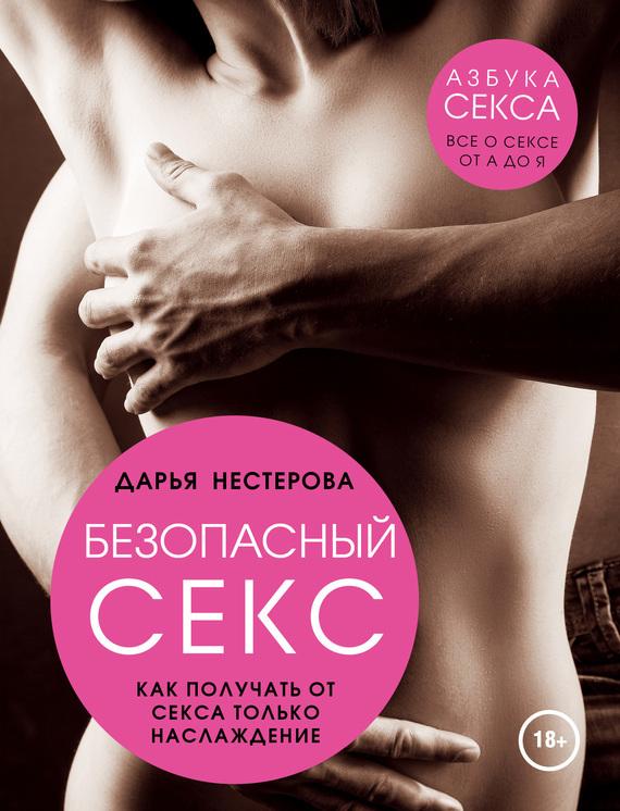 Дарья Нестерова «Безопасный секс. Как получать от секса только наслаждение»