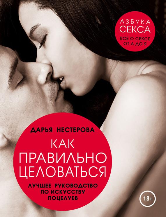Дарья Нестерова «Как правильно целоваться. Лучшее руководство по искусству поцелуев»