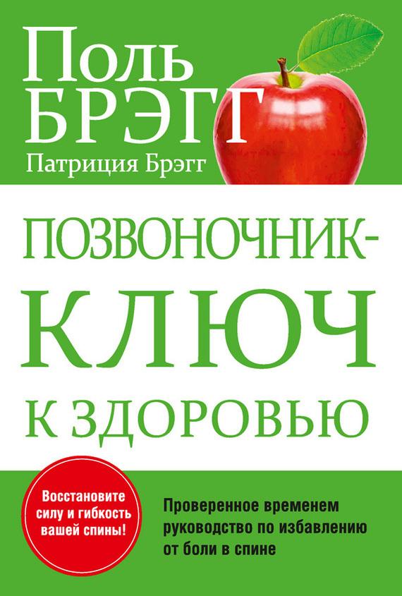 Поль Брэгг, Патриция Брэгг «Позвоночник – ключ к здоровью»
