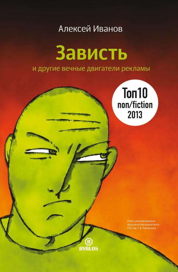 Обложка книги. Автор - Алексей Иванов