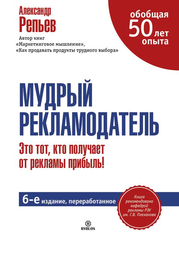 Обложка книги. Автор - Александр Репьев
