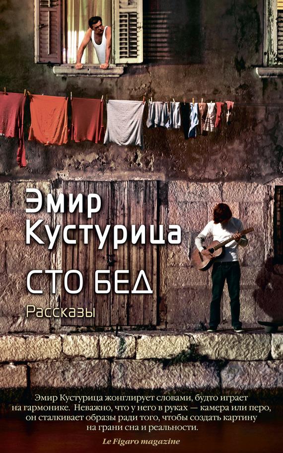 Эмир Кустурица «Сто бед (сборник)»