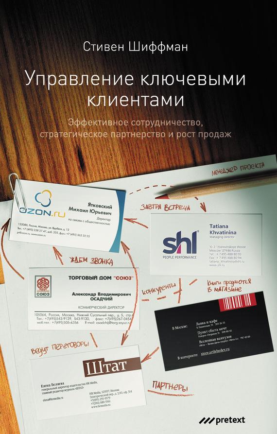 Управление ключевыми клиентами. Эффективное сотрудничество, стратегическое партнерство и рост продаж - Стефан Шиффман читать онлайн или скачать бесплатно fb2 epub txt rtf
